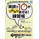 CD付 英語で10秒 こんなに話せる!  練習帳