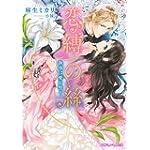恋縛の絲 執事は愛を誓う (乙蜜ミルキィ文庫)