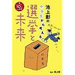 池上彰の中学生から考える選挙と未来 (知っておきたい10代からの教養)