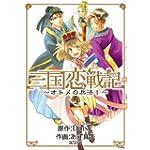 三国恋戦記~オトメの兵法!~(5)(完) (アヴァルスコミックス) (マッグガーデンコミックス アヴァルスシリーズ)