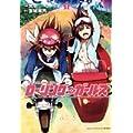 ローリング☆ガールズ 1 (BLADE COMICS) (0 クリップ)
