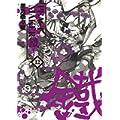 PEACE MAKER 鐵 12 (マッグガーデンコミックス Beat'sシリーズ) (0 クリップ)