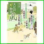 大江戸「町」物語 (宝島社文庫)