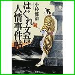はぐれ文吾人情事件帖 (宝島社文庫) 1~5 巻