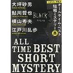 『このミス』が選ぶ! オールタイム・ベスト短編ミステリー 黒 (宝島社文庫)