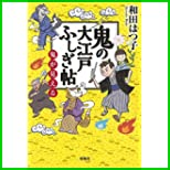 鬼の大江戸ふしぎ帖 (宝島社文庫) 1~2 巻
