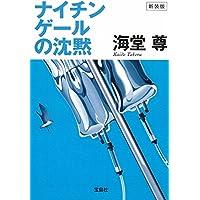 新装版 ナイチンゲールの沈黙 (宝島社文庫 「このミス」大賞シリーズ)