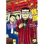 このマンガがすごい! Comics ナニワ銭道 神も仏もゼニ地獄! 編 (Konomanga ga Sugoi!COMICS)