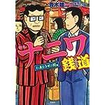 このマンガがすごい! Comics ナニワ銭道 仁義なきゼニ闘 編 (このマンガがすごい!comics)