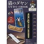 猫のダヤン 万年筆セットBOOK (バラエティ)