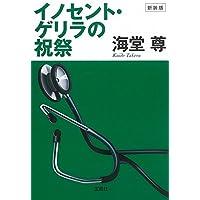 新装版 イノセント・ゲリラの祝祭 (宝島社文庫 『このミス』大賞シリーズ)