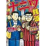 このマンガがすごい! comics ナニワ銭道 復讐のゼニ道・臥薪嘗胆 編 (このマンガがすごい!comics)