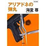 新装版 アリアドネの弾丸 (宝島社文庫 『このミス』大賞シリーズ)