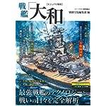 ビジュアル解析 戦艦「大和」