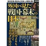 外国から見た戦国・幕末の日本 (別冊宝島 2498)