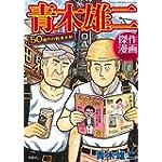 このマンガがすごい!comics 青木雄二傑作短編集 50億円の約束手形