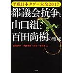 平成日本タブー大全2017 都議会抗争と山口組と百田尚樹の聖域 ( )