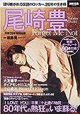 尾崎豊 Forget Me Not (別冊宝島)