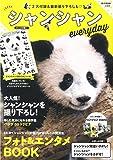 シャンシャンeveryday (e-MOOK)
