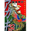 アカギ 32 (近代麻雀コミックス) (0 クリップ)