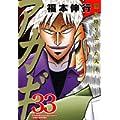 アカギ 33 (近代麻雀コミックス) (0 クリップ)