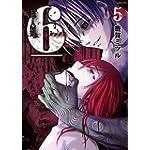 超人類6(シックス) 5 完結 (バンブーコミックス)