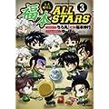 福本ALLSTARS 3 完結 (近代麻雀コミックス) (0 クリップ)