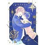 ナビガトリアに恋 (バンブーコミックス Qpaコレクション)