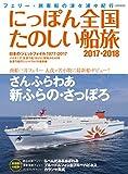 にっぽん全国たのしい船旅2017-2018