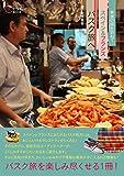 美食の街を訪ねて スペイン&フランスバスク旅へ (旅のヒントBOOK)