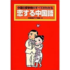 恋する中国語