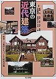 東京の近代建築