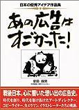 あの広告はすごかった!—日本の優秀アイデア作品集