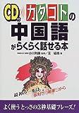 CD付 カタコトの中国語がらくらく話せる本
