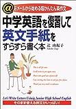 中学英語を復習して英文手紙をすらすら書く本―Eメールから始める超かんたん英作文