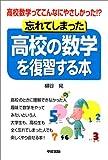○高校の数学を復習する本