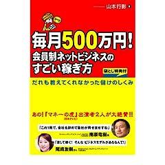 毎月500万円! 会員制ネットビジネスのすごい稼ぎ方
