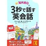 海外旅行 3秒で話す英会話 (中経の文庫)