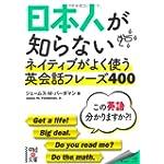 日本人が知らない ネイティブがよく使う英会話フレーズ400 (中経の文庫)