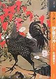 もっと知りたい伊藤若冲—生涯と作品
