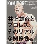 KAMINOGE vol.24