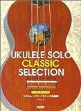 タブ譜ですぐ弾ける ウクレレソロクラシック名曲選