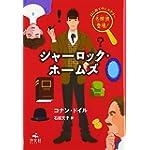 シャーロック・ホームズ (はじめてのミステリー 名探偵登場!)