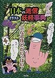 イラスト日本の迷信・妖怪事典〈3〉なるほどがいっぱい