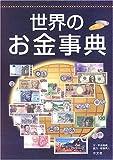 世界のお金事典
