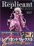 レプリカントワークス 5 2007―GarageKit&CharacterFigure (5)