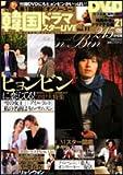 韓国ドラマスターLIVE (Vol.11)