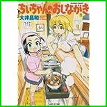 ちいちゃんのおしながき (バンブー・コミックス) 1~10 巻