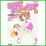 ななこまっしぐら! (バンブー・コミックス) 1~8 巻