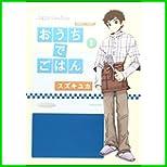 おうちでごはん (バンブー・コミックス) 1~8 巻